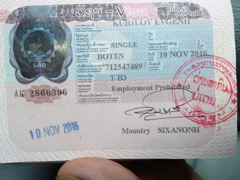 виза Лаоса на 30 дней