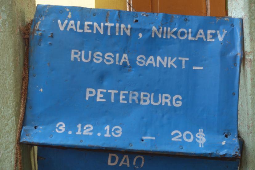 пожертвование из Санкт-Петербургу