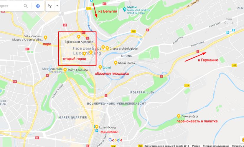 Люксембург достопримечательности