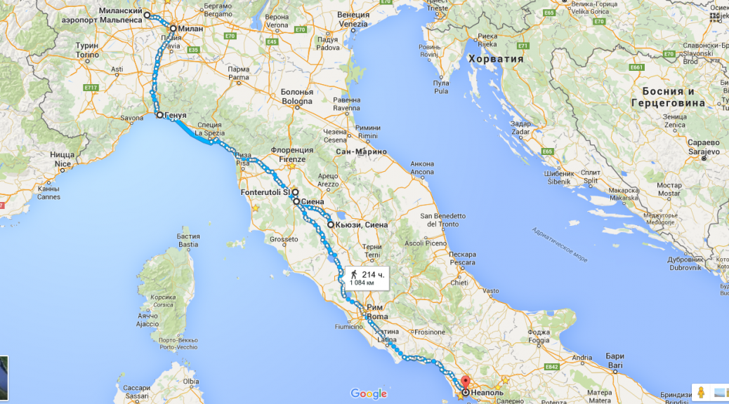 Италия: вино и кофе. Подготовка и маршрут. 1