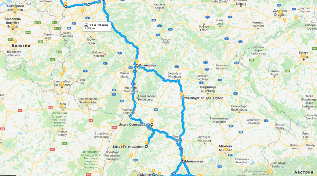Мой маршрут по Германии на 2 недели