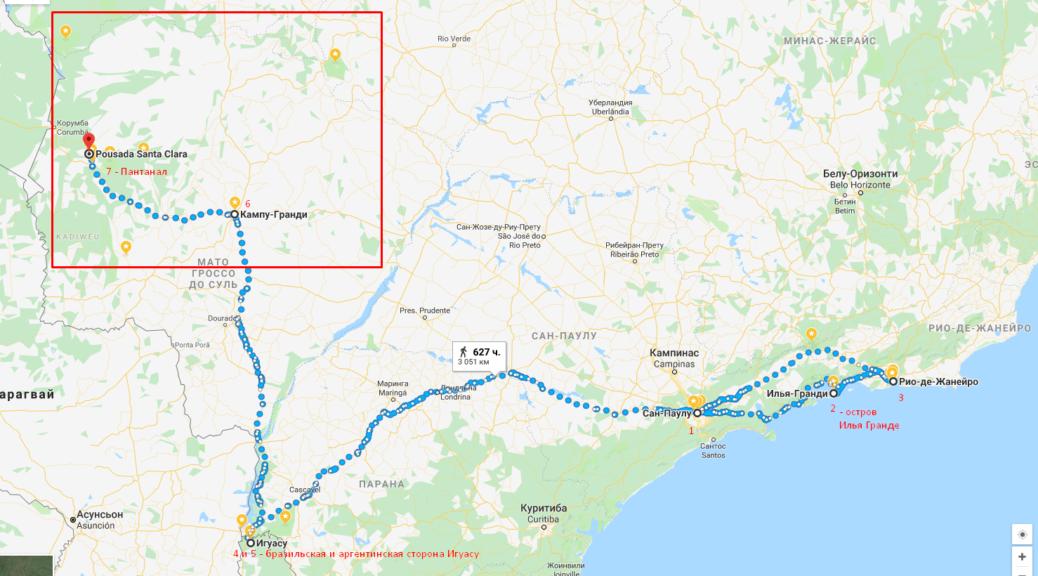 Поиск билетов и лучших мест - Составление маршрута путешествия по Бразилии - Часть 2